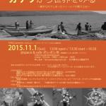FENICS Event 11月1日@東中野ポレポレ