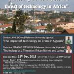 12月15日@AA研公開セミナー(FENICS共催)「アフリカにおけるテクノロジーのインパクトと脅威について考える」