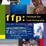 11月26日開催のフィールド・フォトグラフィーの祭典Festival of Field Photography (FFP)のフライヤーはこちらから!