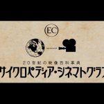 エンサイクロペディア・シネマトグラフィカ七夜連続上映 at ポレポレ東中野