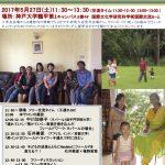 2017年5月27日(土)@神戸大学 FENICSサロン「子連れでフィールドに行く場合」