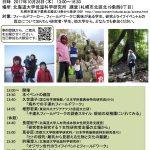 2017.10.26@北大 FENICS協力イベント 子育て、ライフイベントと  フィールドワーク
