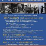 12月09日(土)フィールドで/教室で社会問題と出会う