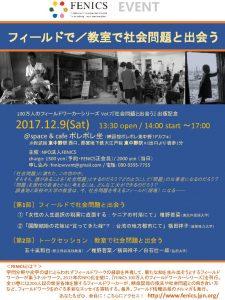 20171209Fenics_event_blue3のサムネイル