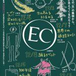 2017年12月2日~8日 エンサイクロペディア・シネマトグラフィカ連続上映 at ポレポレ東中野Vol.2