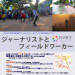 2018.12.1(土)FENICSイベント「ジャーナリストとフィールドワーカー」