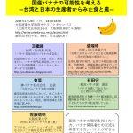 2019.1.29 FENICS協力イベント@ 大阪 梅田 「国産バナナの可能性を考える―台湾と⽇本の⽣産者からみた⾷と農―」