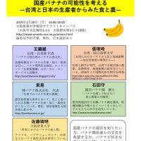 国産バナナ研究会(会場URL訂正)190128のサムネイル