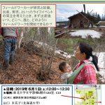 2019.6.1(土)FENICSサロン@東北大 フィ-ルドワ-カ-とライフイベント:子連れフィールドワーク