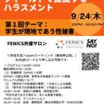 2020.9.24 FENICS共催サロン「女性・若手研究者がフィールドで直面するハラスメント」
