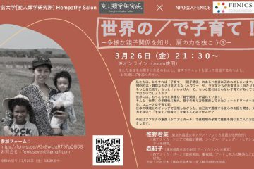 2021.3.26 21:30~ FENICS×変人類学研究所ヘンパシー 共催サロン 「世界の/で子育て!ー多様な親子関係を知り、肩の力を抜こう①」