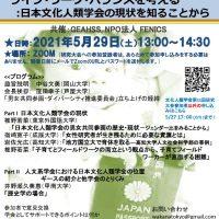 2021.5.29 FENICS JASCA GEAHSS シンポ newロゴのサムネイル