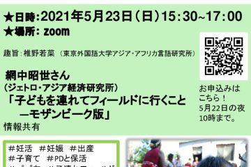 2021.5.23 FENICS×アフリカ学会 zoom共催サロン :フィールドワーカーのライフイベント