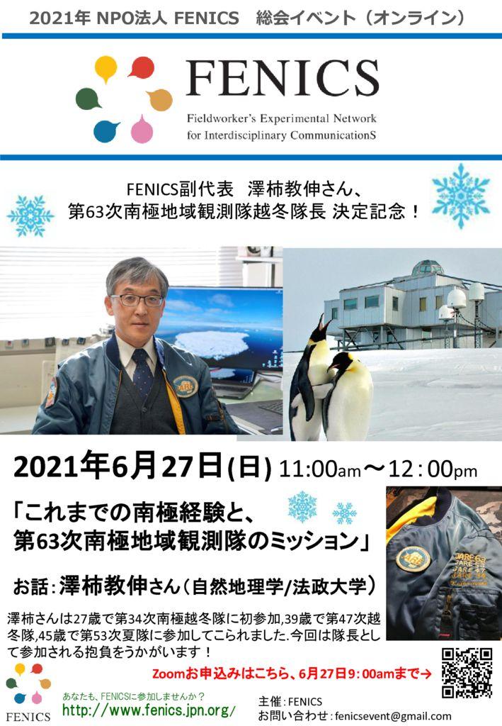 20210627 澤柿さん壮行会 のサムネイル